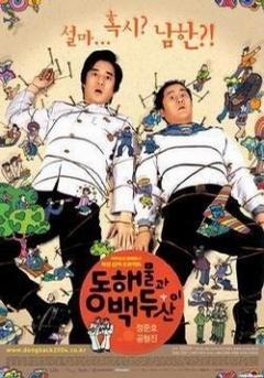朝鲜男人在韩国