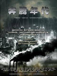 奔腾年代(2012)
