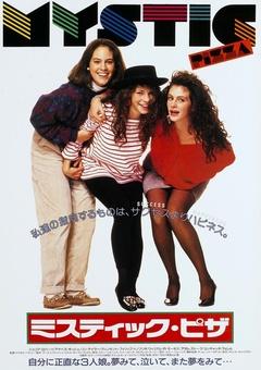 现代灰姑娘(1988)