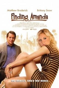 寻找阿曼达