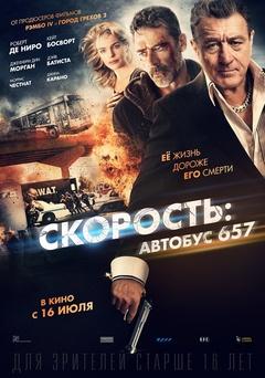 抢劫 (2015)