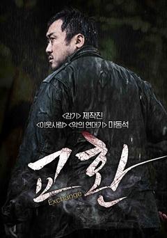 陷阱 (2015)