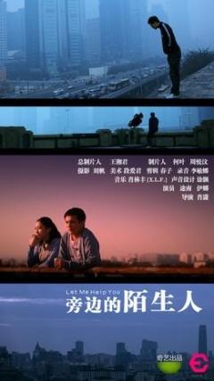 城市映像-北京篇《旁边的陌生人》