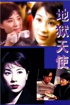 地狱天使(1996)