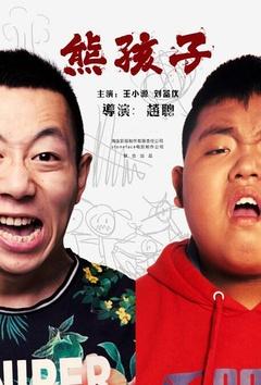 熊孩子(2015)