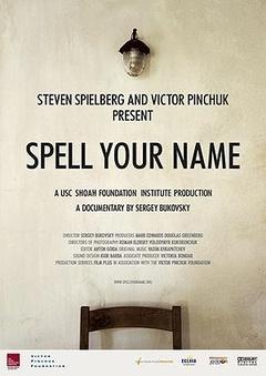 说出你的名字