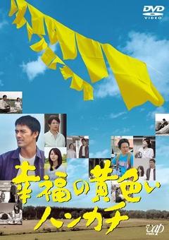 幸福的黄手帕(2011)