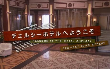 欢迎光临切尔西酒店