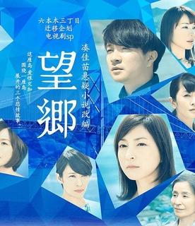 望乡(2016)