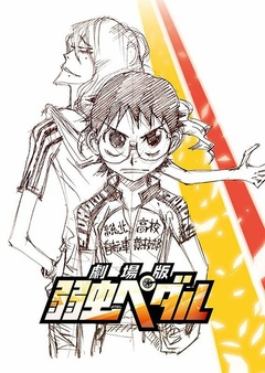 飙速宅男剧场版(2015)