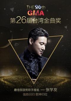 第26届台湾金曲奖颁奖典礼