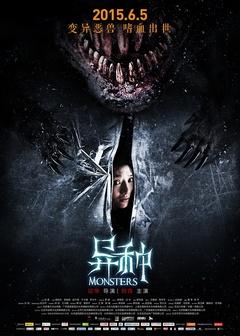 异种(2015)