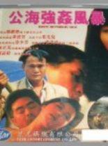 公海强奸风暴 (1993)