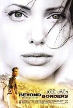 超越边界 (2003)