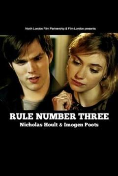 规则第三条
