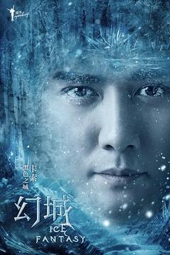 幻城(电影)