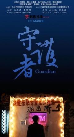 守护者 中国大陆版