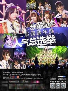 梦想高飞SNH48第二届偶像年度人气总选举