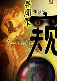 异闻录之窥 (2012)