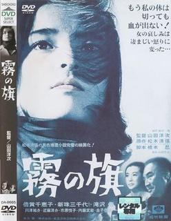 雾之旗(1965)