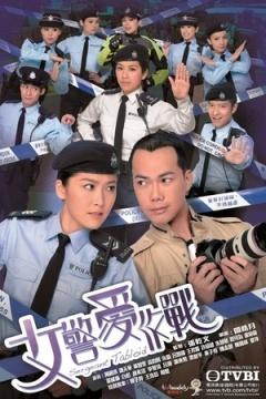女警爱作战 改编版