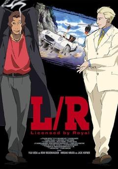 王室近卫队(2003)