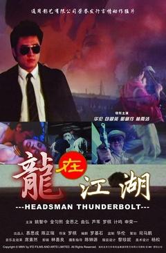 龙在江湖(1988)