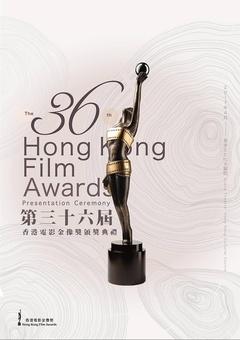 第36届香港电影金像奖颁奖典礼