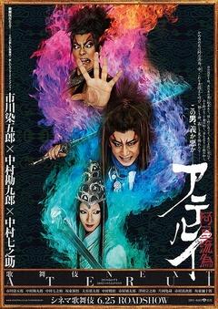 シネマ歌舞伎 歌舞伎NEXT 阿弖流為