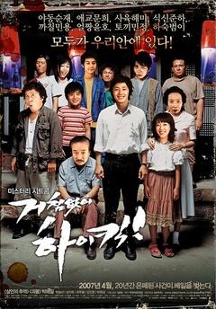 搞笑一家人(2006)