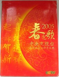 2005年中央电视台春节联欢晚会