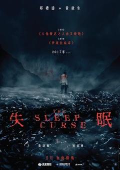 失眠(2018)