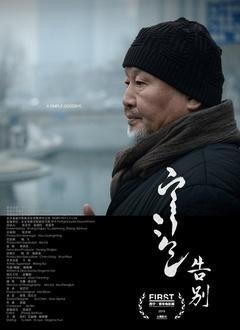 告别(2015)