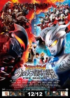 宇宙英雄之超银河传说 (2009)