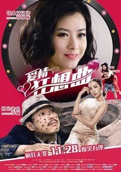爱情狂想曲(2014)