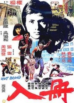 虎口拔牙 (1977)
