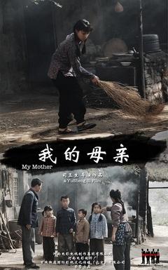 我的母亲 中国大陆版