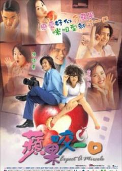 苹果的滋味(1999)