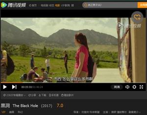 黑洞(2017)