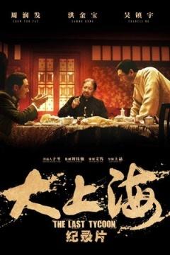 大上海的过客