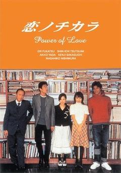爱的力量(2002)