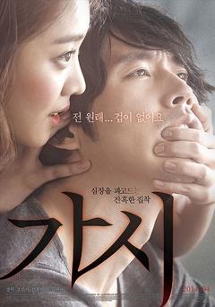 荆棘(2014)