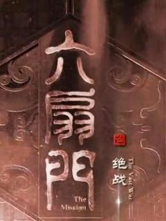 六扇门之绝战