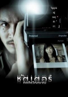 鬼影(2004)