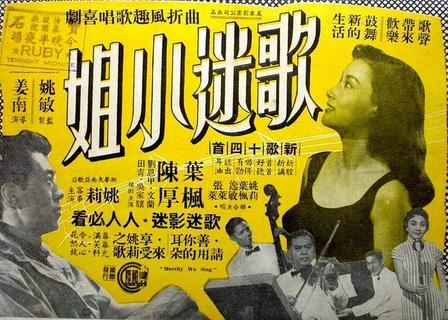 歌迷小姐(1959)