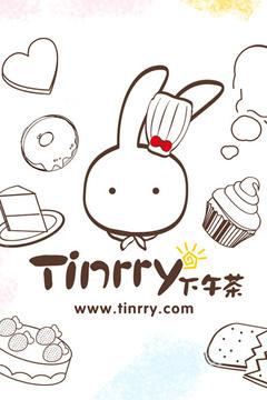 tinrry下午茶