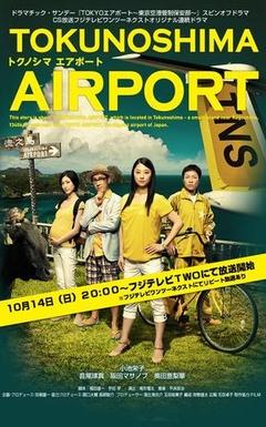 徳之岛空港