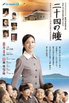 二十四只眼睛(2013)