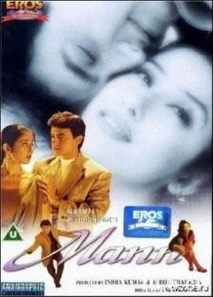 终成眷属 (1999)