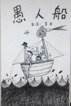 愚人船(2013)